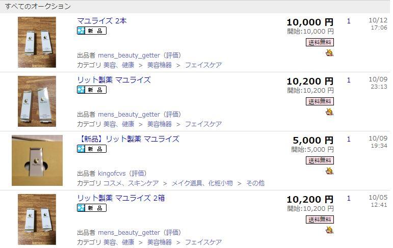 マユライズ落札価格