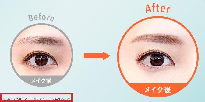 スカルプDの眉毛美容液のビフォーアフター